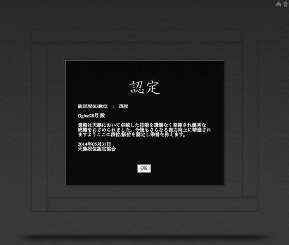 mahjong-4dan