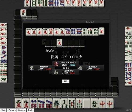 mahjong-chihou