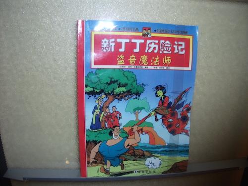 stripmuseum-suskeenwiske-chinese