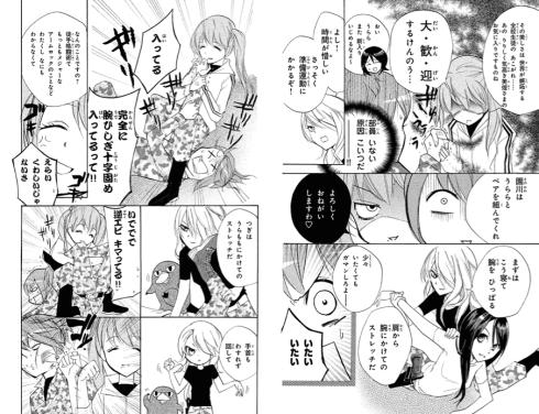 sabagebu-uraraholds-manga