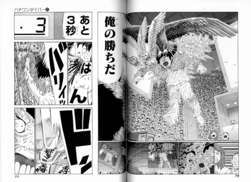 greatuglymanga-81diver-birds-small