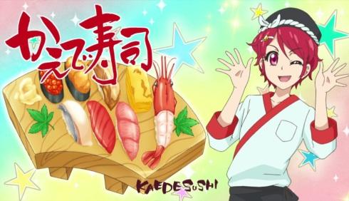 aikatsu-kaedesushi