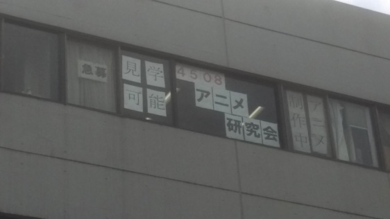 chuo-animeclub