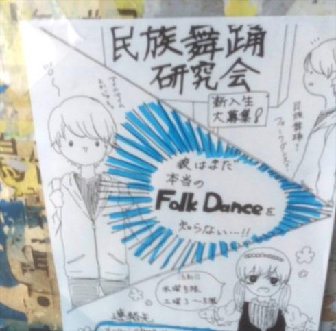 chuo-folkdanceclub