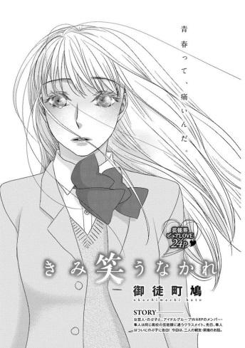 kiminakare3-natsumi
