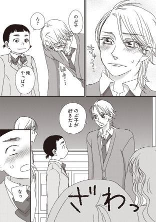 kiminakare6-3rdconfession