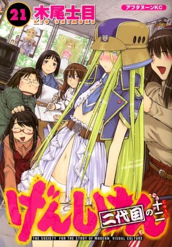 genshiken21-cover