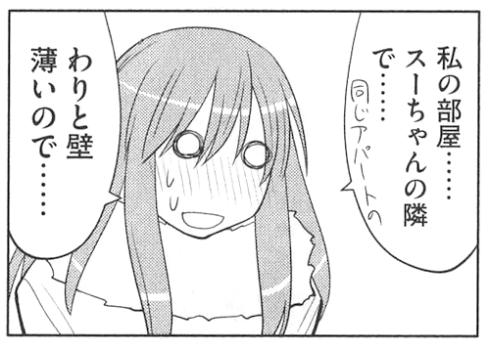 genshiken21-hatowarning