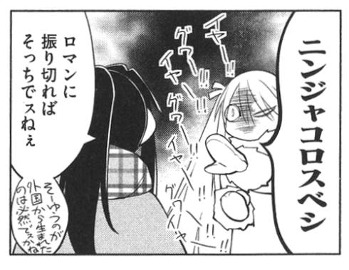 genshiken21-ninjaslayer2