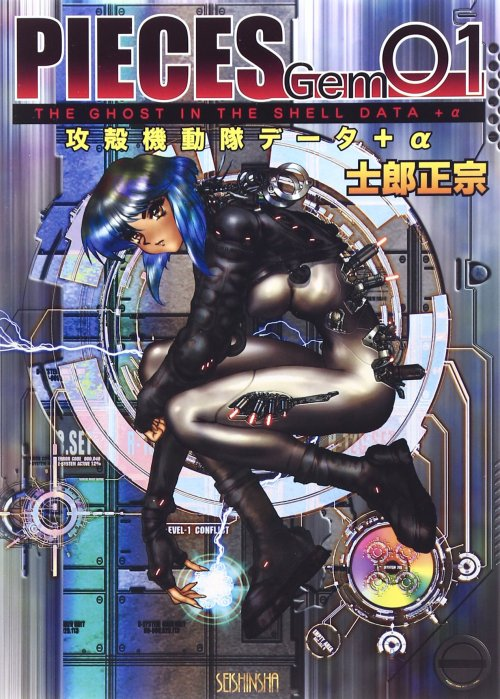 ghostintheshell-manga-ass