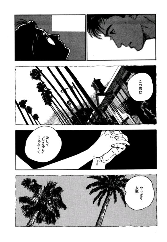Ogiue maniax anime manga blog 50 anime analysis 50 ogi page 2 eventually shima kousaku is able to solve the problem of her boss and he only sees kumiko once in as while between other lovers fandeluxe Gallery