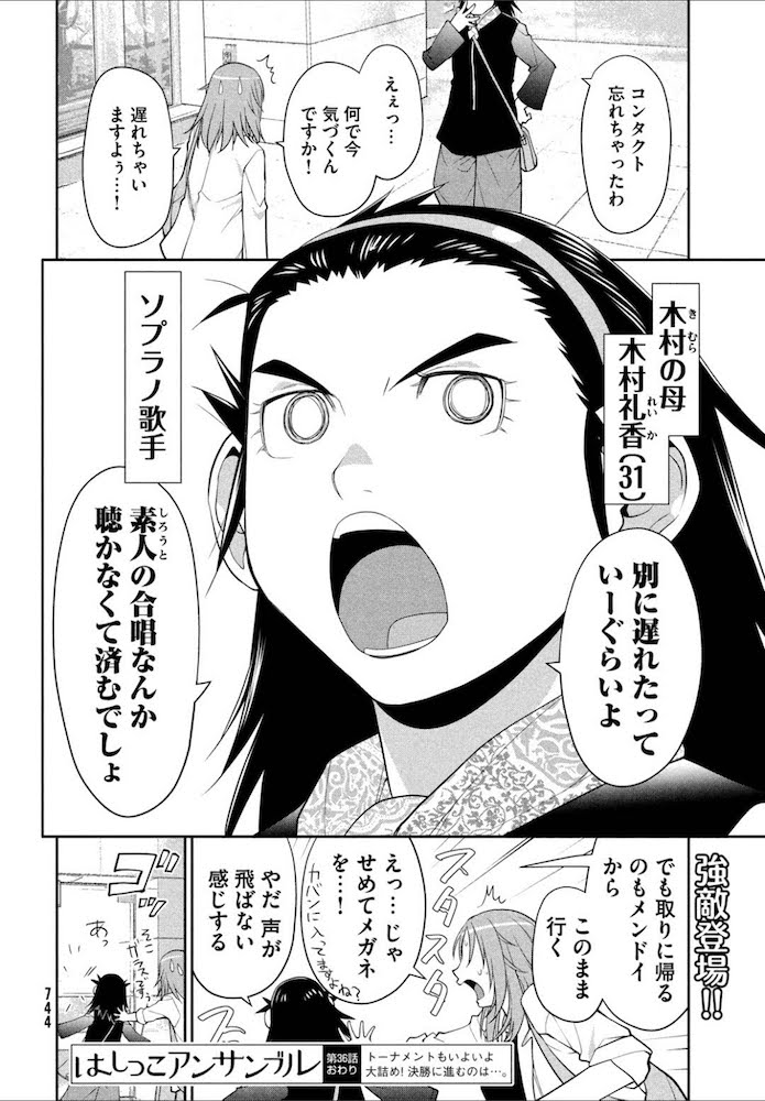 A comics page introducing Kimura Jin's mom, Reika. She definitely looks related to Jin, but is much more fierce in demeanor. She's complaining that it doesn't matter if she's late to see a bunch of amateurs singing, but also accidentally almost walks into glass because of her nearsightedness.