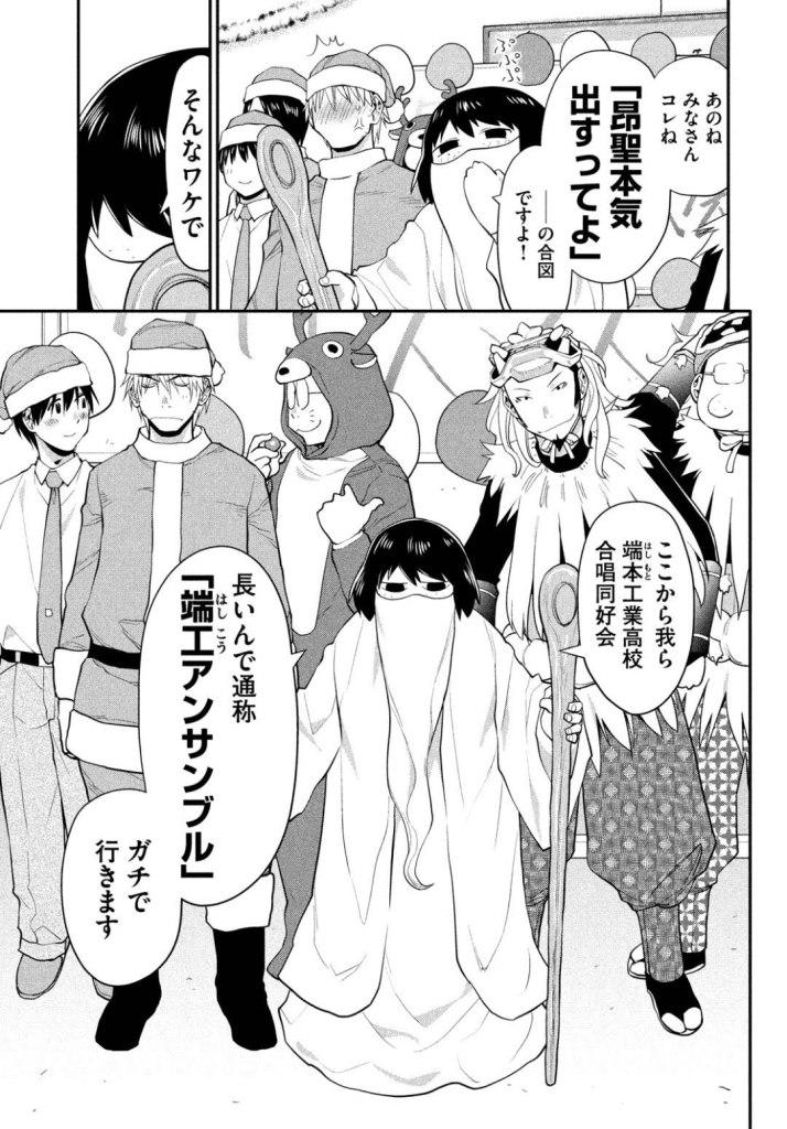 "Kozue, dressed as God, announces the group as the ""Hashi-kou Ensemble""(Hashi High Ensemble)."