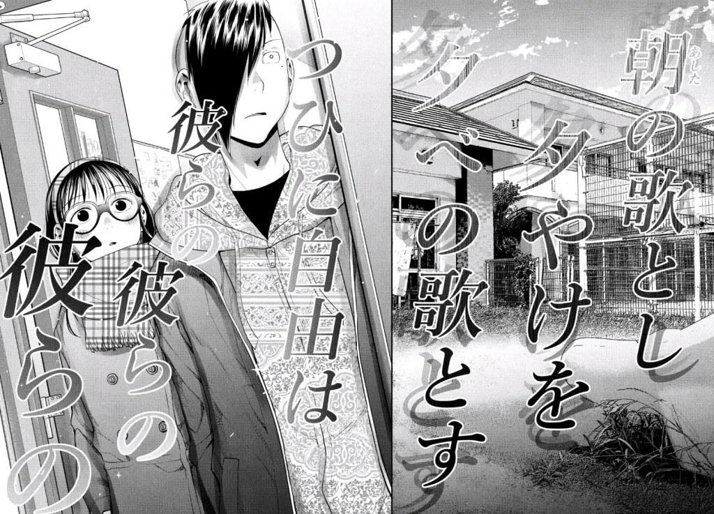 Rikurou and Minori, kids at orihara's orpanage, being impressed by the singing.